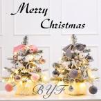 クリスマスツリー 北欧 クリスマス飾り 30CM 45CM 卓上 装飾 ミニ 小さめ  電池式 オーナメント LEDライト付き カバーライト付 可愛い おしゃれ 簡単な組立品