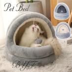 ペット用品 超可愛い ドーム型 ペット ドーム ハウス クッション マット ソファ おしゃれ かわいい あったか ベッド グッズ 猫用 犬用