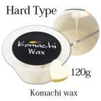 Komaci wax こまちワックス セミハードワックス 120g【ペーパー不要のワックス剤】デリケートゾーン 敏感肌用 ワックス脱毛 紙を使用しない