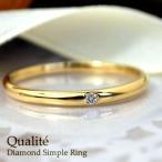 K18  ダイヤモンドシンプルリング クラシカル カリテ レディース 指輪