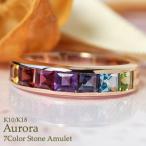 指輪 リングレディース アミュレットリング お守り 厄除け レインボー 7色 シンプル 本物 おしゃれ 人気 華奢 重ね付け 人気 デザイン 送料無料
