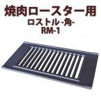 焼肉ロースター用ロストル-角-【ロストルRM-1】業務用角型 驚くほどの耐久性!!