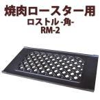 焼肉ロースター用ロストル-角-【ロストルRM-2】業務用角型 驚くほどの耐久性!!