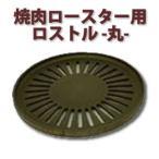 焼肉ロースター用ロストル-丸-【丸ロストル】業務用丸型 驚くほどの耐久性!!