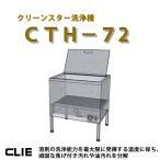 【クリーンスター洗浄機 CTH-72】 頑固でしつこい油汚れを分解!焼肉店等業務用強力洗浄機