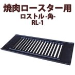 焼肉ロースター用ロストル-角-【ロストルRL-1】業務用角型 驚くほどの耐久性!!