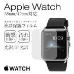Apple watch2対応 38mm/42mm フィルム/保護フィルム/カラー/液晶保護フィルム 衝撃吸収フィルム 液晶 液晶保護シート 液晶シールド アップルウォッチ