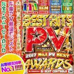 【洋楽DVD】Best Hits PV Awards / DJ BeatControls  ライヴ映像 BGM洋楽ベスト 話題曲 最新 ベスト 定番 人気 クラブ フェス GE-103 DVD3枚組 EDM ベスト