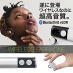 ワイヤレス イヤホン 完全独立 両耳 コードレス バッテリー 高音質 Woofer Bluetooth イヤホン Bluetooth 4.1 イヤホン マイク付き