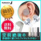 SURICATA スリカータ ワイヤレス イヤホン 完全独立 コードレス   Bluetooth 4.1 イヤホンマイク付き wireless stereo earphone pair ota-28