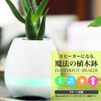 植木鉢 ワイヤレス ポータブル スピーカー Bluetooth 持ち運び アウトドア 高音質