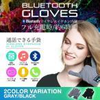 Bluetooth 手袋 ビーニー ヘッドホン イヤホン内臓 ワイヤレスイヤホン スマートフォン対応 スマホ手袋 ハンズフリー ワイヤレス  iphone7  ランニング 秋冬