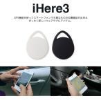 iHere 3 アイヒア GPSトラッカー ロガー キーホルダー Bluetooth 防犯 リモートシャッター 録音 音楽 アラーム 鍵 スマホ スマートフォン iphone iHere3