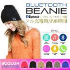 ショッピングbluetooth Bluetooth ニット帽 ヘッドホン イヤホン内臓 ワイヤレスイヤホン ニットキャップ 帽子  ワイヤレス  iphone7 ジョギング ランニング 秋冬
