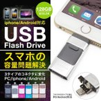 スマホ用 フラッシュメモリ USB iPhone iPad USBメモリー 128GB Lightning micro USB対応 大容量  タブレット Windows Mac パソコン