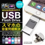 ���ޥ��ѡ��ե�å������ USB iPhone iPad USB���꡼ 32GB Lightning micro USB�б� ������  ���֥�å� Windows Mac �ѥ�����