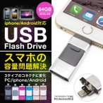 スマホ用 フラッシュメモリ USB iPhone iPad USBメモリー 64GB Lightning micro USB対応 大容量  タブレット Windows Mac パソコン