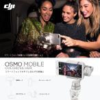 Osmo Mobile オスモ silver シルバー スマホ iphone ハンディカム ビデオ カメラ  DJI GO PRO ビデオカメラ  国内正規品