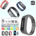 i5 Plus スマートウォッチ スマートブレスレット ウェアラブルデバイス ラバーバンド タッチ操作 USB充電 日本語 ランニング ジョギング スポーツ