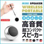 ワイヤレス スピーカー 小型 コンパクト Bluetooth 防水 アウトドア iphone android 高音質 ブルートゥース