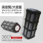 360° ワイヤレス スピーカー Bluetooth  防水 アウトドア iphone android 高音質  スプラッシュプルーフ モバイルバッテリー