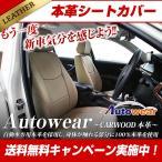 ショッピングシートカバー XG  シートカバー オートウェア Autowear 本革