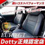 Audi/アウディ TTクーペ/TT RSクーペ /TT Sクーペ シートカバー / ダティ Dotty EURO-GT /