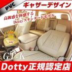 ショッピングシートカバー シートカバー ハイエースレジアス Dotty シートカバー GT-K