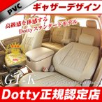 ショッピングシートカバー シートカバー ファンカーゴ Dotty シートカバー GT-K