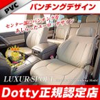 ショッピングシートカバー シートカバー ツーリングハイエース Dotty シートカバー LUXUR-SPOLT