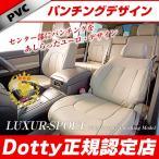 ショッピングシートカバー シートカバー シャリオグランディス Dotty シートカバー LUXUR-SPOLT