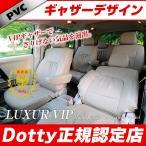 Audi/アウディ TTクーペ/TT RSクーペ /TT Sクーペ シートカバー / ダティ Dotty LUXUR-VIP /