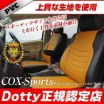 Audi アウディ TTクーペ TT RSクーペ  TT Sクーペ シートカバー   ダティ Dotty COX-SPORTS
