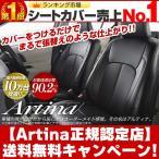 ショッピングシートカバー インプレッサG4 シートカバー   アルティナ Artina