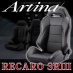 RECARO(レカロ) SR3専用シートカバー / アルティナ Artina /