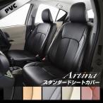 ショッピングシートカバー シートカバー プリウス50系 Artina シートカバー