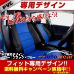 ショッピングシートカバー シートカバー フィット オートウェア 専用デザイン シートカバー