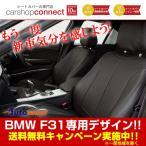 ショッピングシートカバー シートカバー BMW 3シリーズ F31 ツーリング オートウェア 専用デザイン