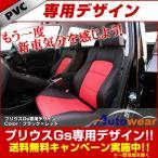 ショッピングシートカバー シートカバー プリウスGs オートウェア 専用デザイン シートカバー