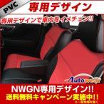 ショッピングシートカバー シートカバー N-WGN オートウェア 専用デザイン シートカバー