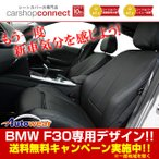 ショッピングシートカバー シートカバー BMW3シリーズ F30 オートウェア 専用デザイン シートカバー