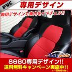 ショッピングシートカバー S660 シートカバー Autowear オートウェア S660専用デザイン