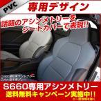 ショッピングシートカバー シートカバー S660 オートウェア アシンメトリー シートカバー
