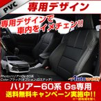 ショッピングシートカバー シートカバー ハリアー Gs 60系 オートウェア 専用デザイン
