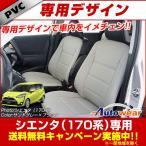ショッピングシートカバー シートカバー シエンタ 170系 オートウェア バイカラー シートカバー