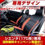 新型シエンタ 170系 シートカバー Autowear オートウェア シエンタ170系専用デザイン