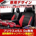 ショッピングシートカバー プリウスα 5人 Gs シートカバー Autowear オートウェア プリウスα5人Gs専用デザイン