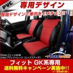 ショッピングシートカバー シートカバー GK系 フィット オートウェア 専用デザイン シートカバー