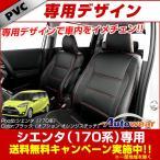ショッピングシートカバー シートカバー シエンタ 170系 オートウェア 単色 シートカバー