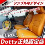GOLF Touran ゴルフ トゥーラン シートカバー   ダティ Dotty EURO-LUX